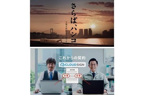 電子契約サービス「クラウドサイン」初のテレビCMが放送、小澤征悦さんがハンコ役を熱演 4番目の画像