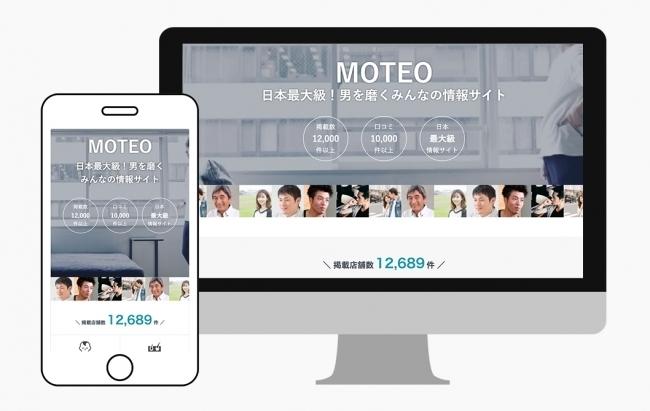 男を磨く情報サイト「MOTEO(モテオ)」が登場!日本男子が抱えるコンプレックスを解消 1番目の画像