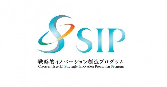 日本再生のカギを握る最先端技術を無料で体感できる公開ワークショップ「SIPワークショップ2019」開催 1番目の画像