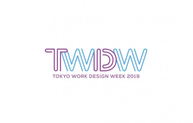 """100名を超える変革者たちと働き方について考える7日間!3万人が参加する国内最大級の""""働き方の祭典""""「TOKYO WORK DESIGN WEEK 2019」開催 1番目の画像"""