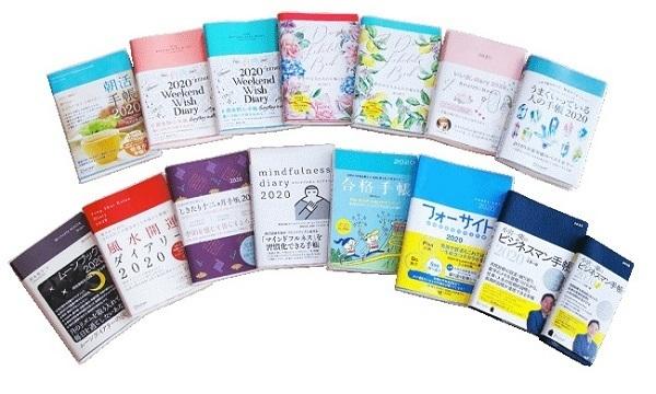 朝活手帳、ビジネスマン手帳など…「書籍の著者がプロデュースした目的別手帳」が発売中 1番目の画像