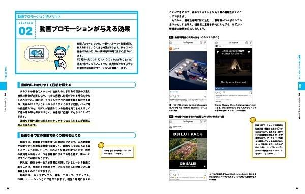 「動画マーケティング成功の最新メソッド」が発刊!実践に役立つノウハウをオールカラーで解説 2番目の画像