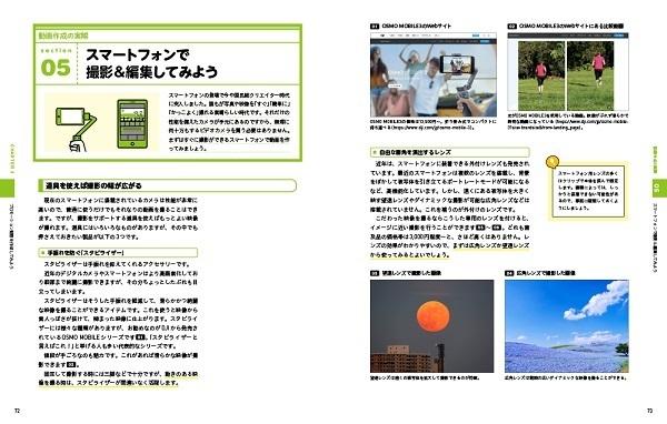 「動画マーケティング成功の最新メソッド」が発刊!実践に役立つノウハウをオールカラーで解説 3番目の画像