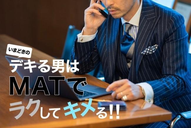ビジネスマン必見!スタイリストがおしゃれなネクタイをセレクトしてくれる月額制レンタルサービス「MAN ABOUT TOWN」 3番目の画像
