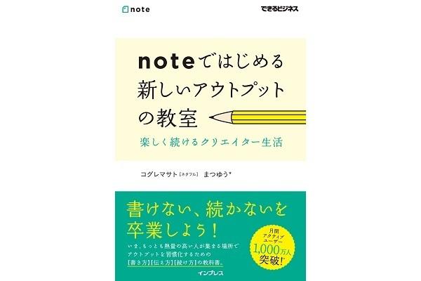 「noteを使って自己表現するためのノウハウ」を記した書籍が一部無料公開中 1番目の画像