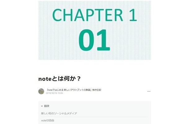 「noteを使って自己表現するためのノウハウ」を記した書籍が一部無料公開中 2番目の画像
