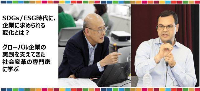 環境を考えるSDGs時代に、企業に求められる変化とは?国際企業の実践を支えた専門家に学ぶ「特別講座」が開催 1番目の画像