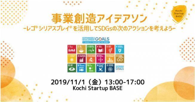 企業はSDGsにどう取り組む?新たな事業創造を進めるためのキーポイントを学ぶワークショップが11月1日に開催 1番目の画像