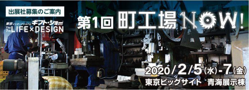 町工場の技術やプロダクトをアピール!「第1回町工場NOW!」が2020年2月5日~2月7日開催、出展社募集中 1番目の画像