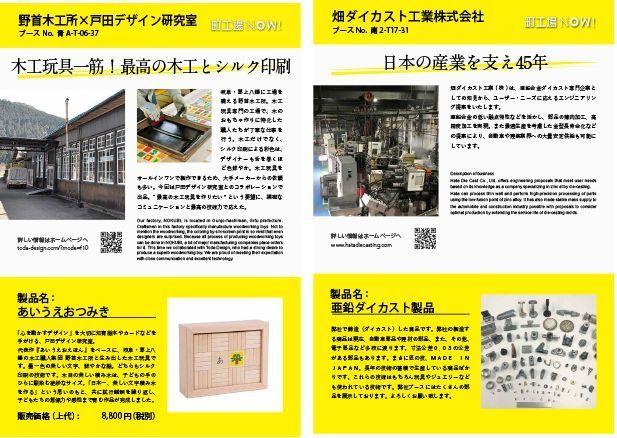 町工場の技術やプロダクトをアピール!「第1回町工場NOW!」が2020年2月5日~2月7日開催、出展社募集中 2番目の画像