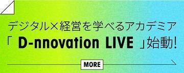 「デジタル×経営」をOne Dayで学べるアカデミア「D-nnovation LIVE」始動。第1回はSAPジャパンとのコラボレーションで12月7日に開催 1番目の画像