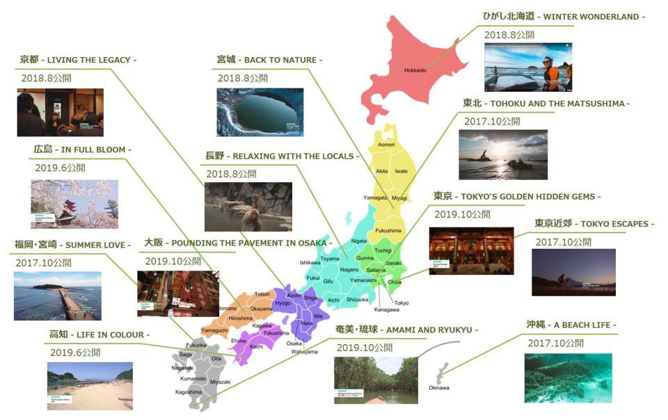 日本特集サイト「Untold Stories of Japan」、知られざる日本各地の名所を紹介する全13映像コンテンツ公開完了 3番目の画像