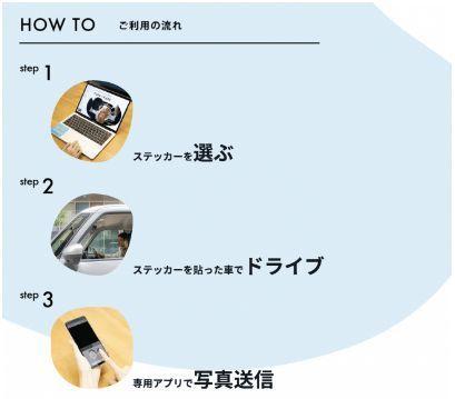 【日本初&特許取得済み】マイカーに企業のステッカーを貼ってドライブするとマイカースポンサー料がもらえる?! 2番目の画像