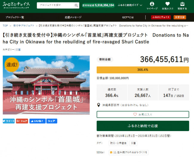 「首里城」再建支援のため、沖縄県那覇市への寄附を英語でできる外国語寄附受付フォームが開設 2番目の画像