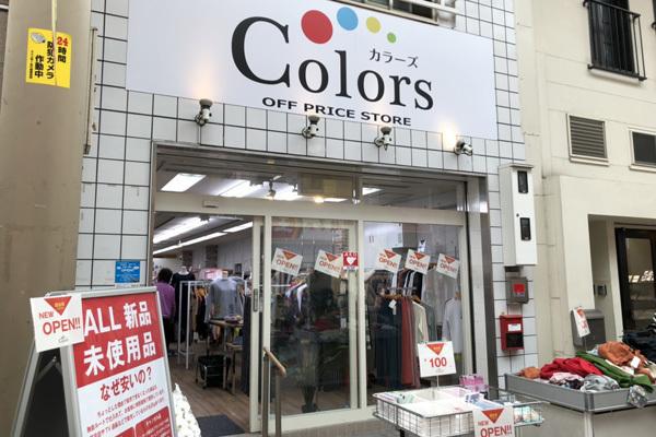 衣類ロス解消を目指すオフプライスショップ「Colors-カラーズ」 1番目の画像