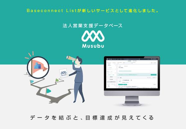 100万件以上の法人データベース「Musubu」が誕生、営業担当者の生産性向上に期待 1番目の画像