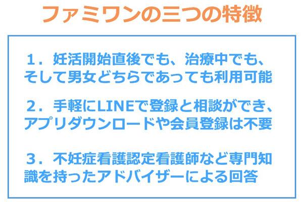 小田急電鉄、福利厚生の一環として妊活コンシェルジュ 「ファミワン」の利用を継続 4番目の画像
