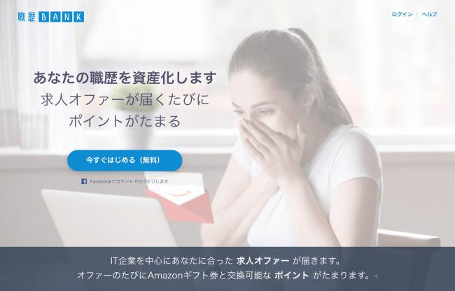 自身で職歴情報のリファレンスが取得できる人材マッチングサービス「職歴BANK」がリリース 1番目の画像