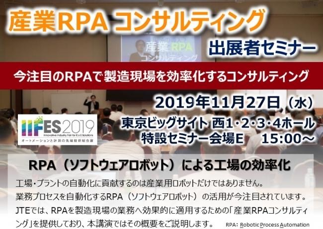 製造現場の業務効率化に。JTEが「RPA」導入に関するセミナーを開催 2番目の画像