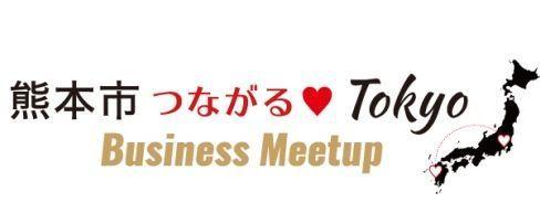 熊本市と首都圏をつなぐ!「熊本市つながるTOKYO~business meetup Tokyo vol.02~」が銀座で開催 1番目の画像
