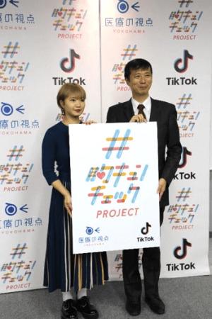 横浜市の乳がん啓発「#胸キュンチェック」が総視聴回数は9450万回。TikTokと連携 4番目の画像