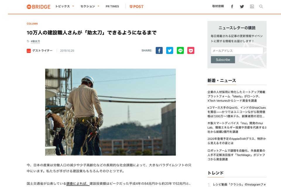 スタートアップメディア「BRIDGE」がサイト刷新・新体制に、ストーリー投稿サービスも始動 3番目の画像