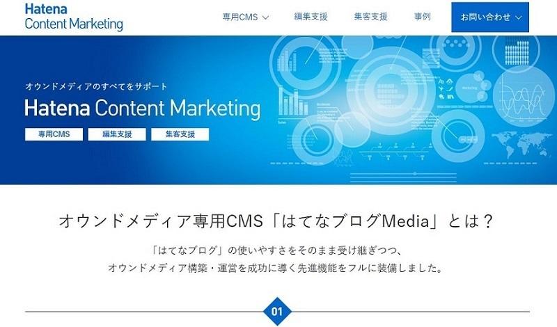 オウンドメディアCMS「はてなブログMedia」がTRENDEMONと連携!効果分析で成長を加速 1番目の画像