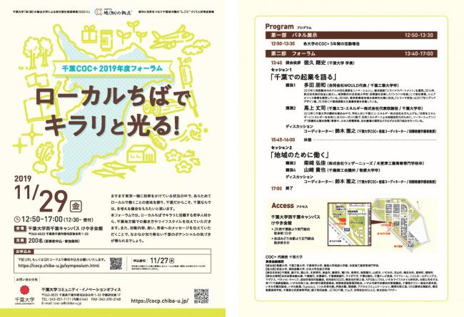 千葉大学が地元で働くことの意味を考えるフォーラムを開催│11月29日・西千葉キャンパス 1番目の画像
