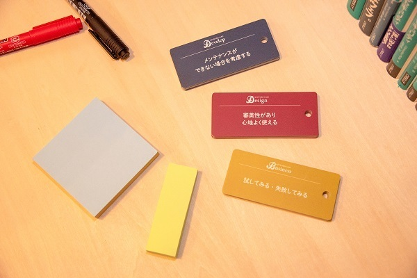 Web開発現場のコミュニケーションを助ける「カードゲーム型対話支援ツール」が登場 3番目の画像