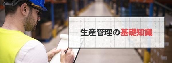 「生産管理の基礎」を学べる連載がPDFで無料配布中! 1番目の画像