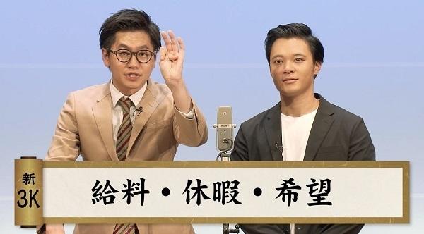 建設業の新3Kとは?岡山県が「建設産業の魅力を伝える漫才」を公開 2番目の画像