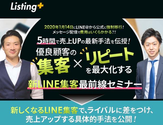 「令和最新のWEB集客とLINE公式アカウント活用セミナー」12月6日に新宿で開催 1番目の画像