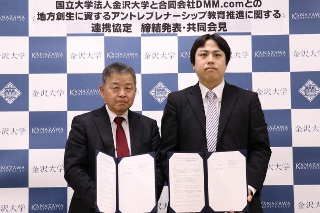 金沢大学とDMM.comが連携へ!地域で起業しやすい環境を構築し地方創生を図る 1番目の画像
