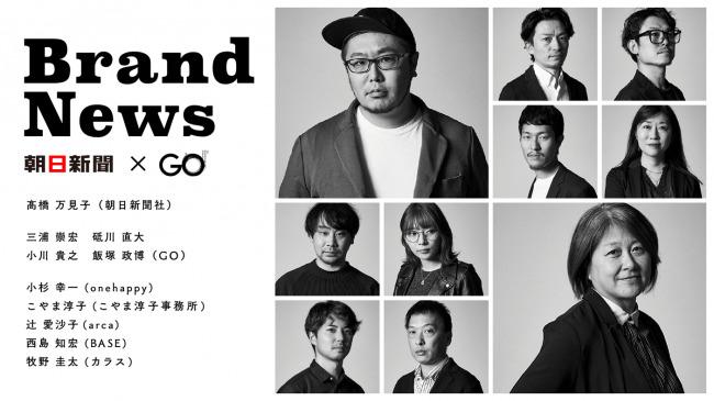 朝日新聞が三浦崇宏とタッグ!社会課題解決型の新聞広告サービス「BrandNews」がスタート 1番目の画像