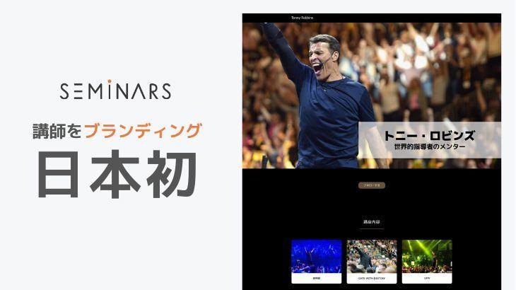 セミナー講師情報サイト「セミナーズ」が講師のブランディングに特化したページを新設 1番目の画像