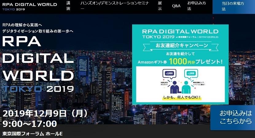 デジタライゼーション時代に備えよ!日本最大級RPAイベント「RPA DIGITAL WORLD」が開催 1番目の画像