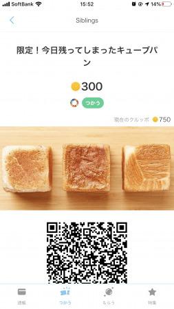 ボランティア→地域コイン→フードロスのパンと交換!鎌倉でコミュニティ通貨「まちのコイン」の実験中 3番目の画像