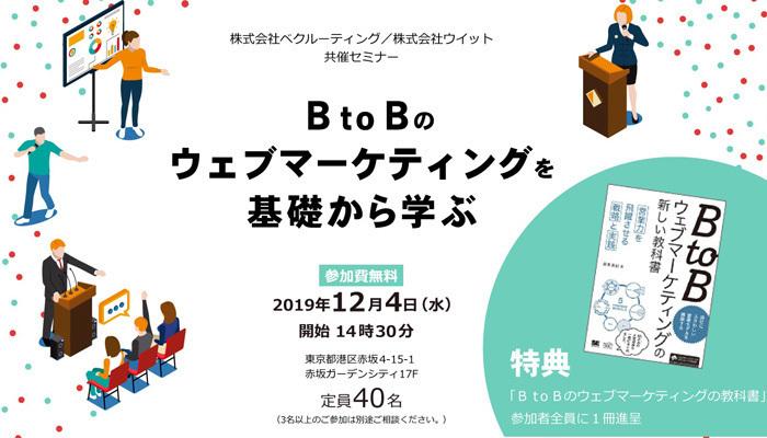「BtoBのウェブマーケティングを基礎から学ぶセミナー」開催 1番目の画像