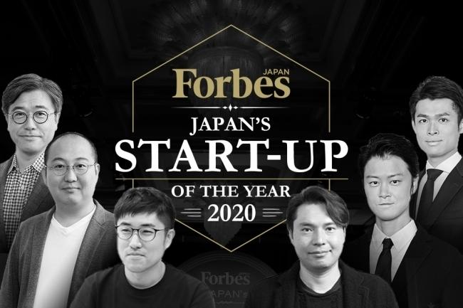 Forbes JAPANが日本の起業家ランキング2020発表!スマートニュースが堂々1位 1番目の画像