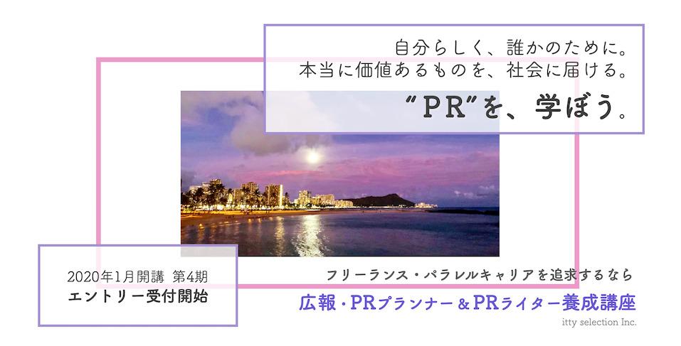 広報・PRプランナー&PRライター養成講座、第4期・1月開講のエントリー受付開始 1番目の画像