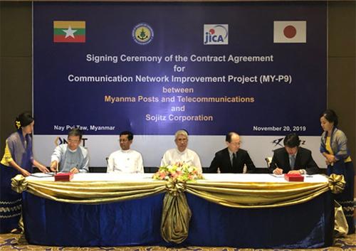 双日・NTT Com・NEC・NECネッツエスアイの4社、ミャンマーで通信インフラ改善事業に参画 1番目の画像