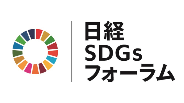 日本企業のSDGs課題とは?持続可能な社会を目指す「消費者志向経営」を学ぶシンポジウム 2番目の画像