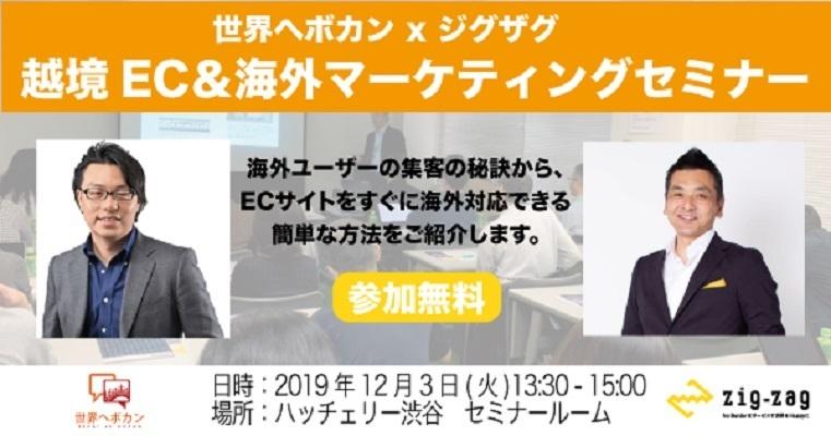 海外ユーザーの関心を引くには?越境EC&海外マーケティングセミナーが開催│東京・渋谷 1番目の画像