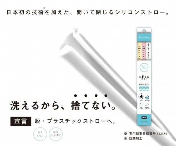 開閉して洗える「SUTENAIシリコンストロー」発売。脱プラスティックストローを実現 1番目の画像
