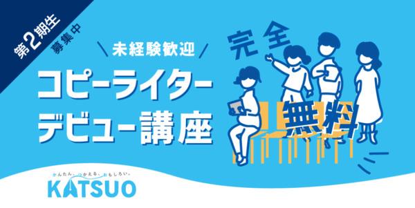 約2カ月でプロを目指すコピーライター養成講座「KATSUO」の受講生を募集 1番目の画像