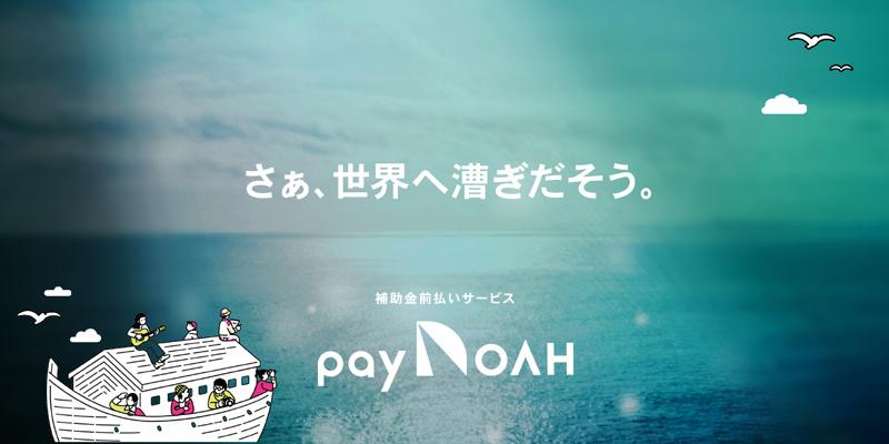 海外で活動したいアーティストのための補助金前払いサービス「PayNOAH(ペイノア)」始まる 1番目の画像