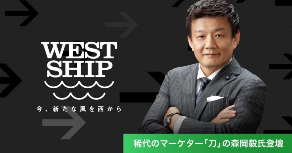 【サムネイル差替】森岡毅氏や猪瀬直樹氏も登壇!NewsPicksが大阪で大規模ビジネスカンファレンスを開催 2番目の画像