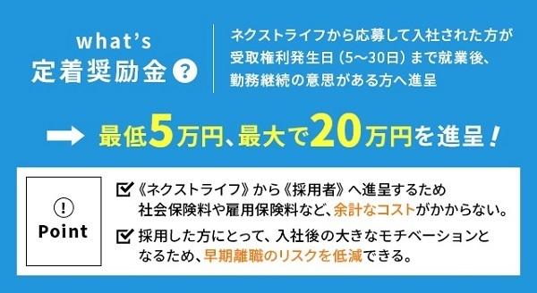 入社後に一定期間働き続けたら最大20万円!「定着奨励金」がもらえる求人サービスが登場 3番目の画像