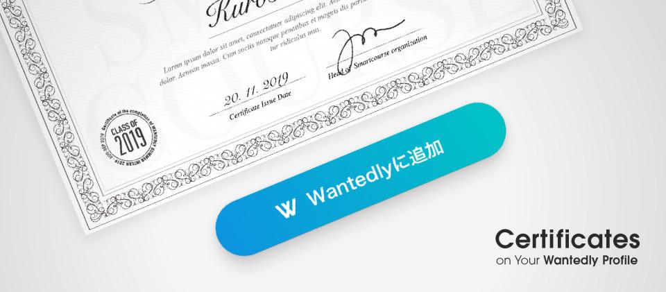 Wantedlyがスキルや学歴の「認証」APIを公開。オンライン学習サービスや教育機関の修了を明示可能に 2番目の画像