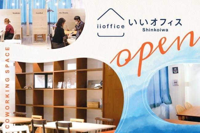 新小岩にリゾートをイメージしたコワーキングスペースがオープン!月額2万円で国内外全店舗利用が可能 1番目の画像